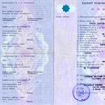Изменение положения о паспортах транспортных средств
