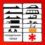 Знаки рабочие дни, праздничные дни, вид транспортного средства