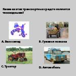 Тихоходные транспортные средства
