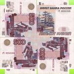Минимальный штраф составляет 500 рублей