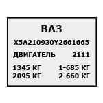 Табличка с VIN кодом автомобиля