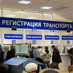 Прекращение регистрации и снятие с учета транспортного средства