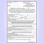 образец медицинская справка для водительского удостоверения 2016 - фото 9