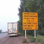 Аварийный участок дороги