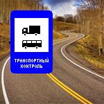 Транспортный контроль