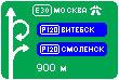 Знак 6.9.1.1 Предварительный указатель направлений