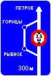 Знак 6.9.1.2 Предварительный указатель направлений