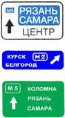 Знак 6.9.2 Предварительный указатель направлений