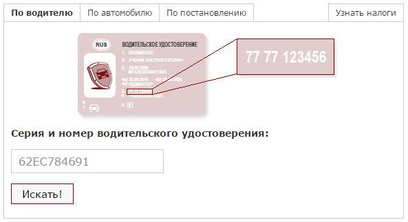 Оплата штрафов ГИБДД онлайн
