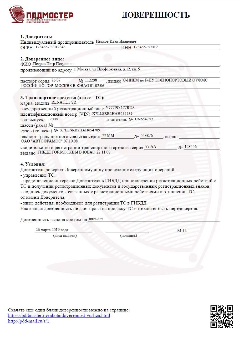доверенность на регистрацию договора аренды от ип