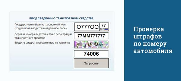 Изображение - Проверить по номеру машины штрафы гибдд 130413-forma-gibdd