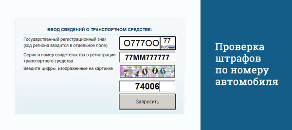 Регистрация транспорта в гибдд пушкинмком рацоне