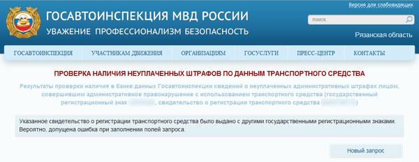 Как пробить белорусскую машину