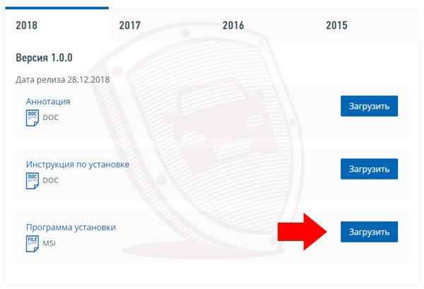 Программа Декларация 2018насайте налоговой