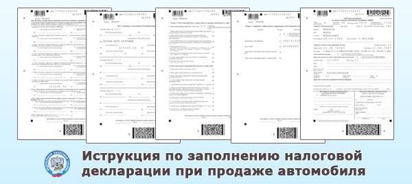 Инструкция позаполнению декларации