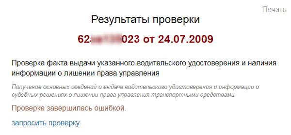 Изображение - Как зайти в базу данных гибдд 140729-prava-poddelnie