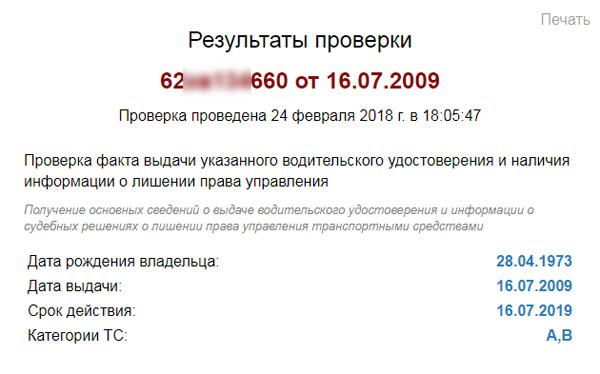 Изображение - Как зайти в базу данных гибдд 140729-proverka-proshla-uspeshno