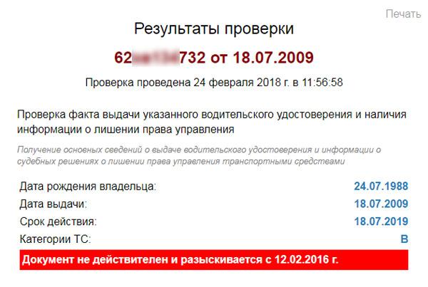 Изображение - Нет в базе прав гибдд 140729-rozisk