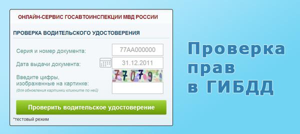 Сервис проверки прав онлайн