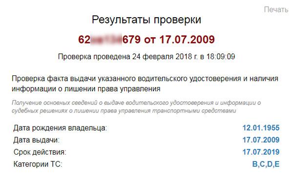 Изображение - Нет в базе прав гибдд 140729-uspeshnaya-proverka