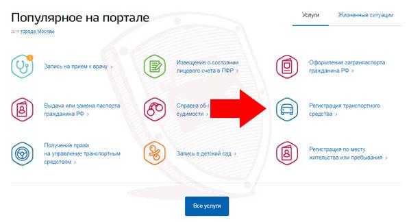 регистрация автомобиля по наследству в гибдд москва через госуслуги www 711 su займ