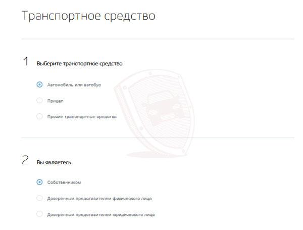 Как изменить регистрационные данные о собственнике ТС