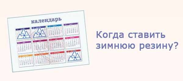 Календарь установки резины