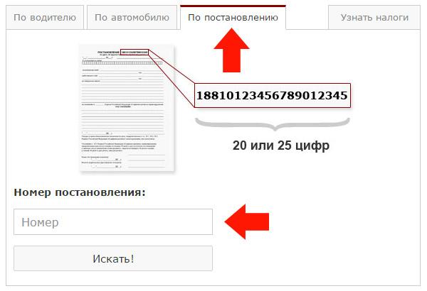 Проверить штраф гаи онлайн
