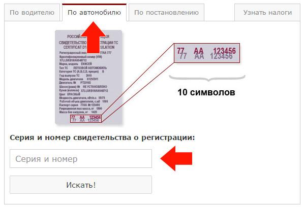 Изображение - Штрафы гибдд оплатить банковской картой 151103-poisk-shtrafa-po-sts