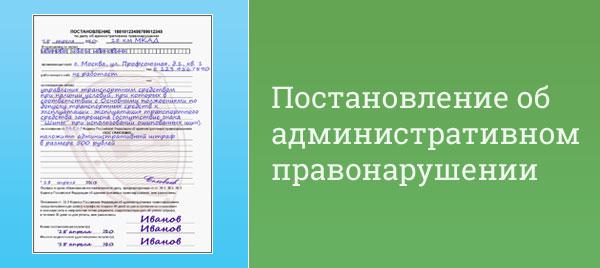 Акт по делу об административном правонарушении найти номеру москва