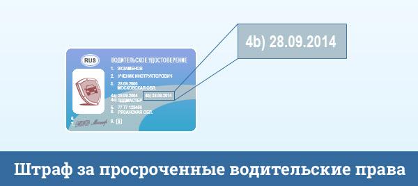 Изображение - Что будет если просрочено водительское удостоверение 160524-prava