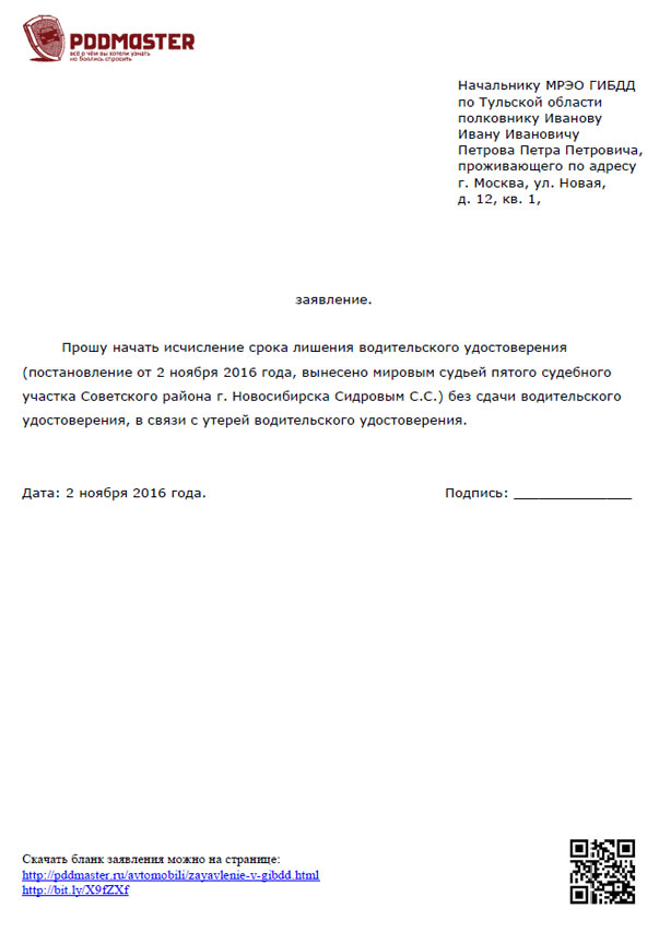 Заявление на утерю водительского удостоверения при лишении