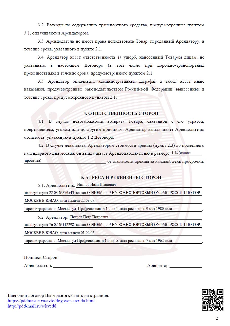 Залог автомобиля по договору аренды телефонный ломбард москва