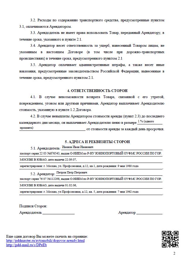 Договор аренды автомобиля страница 2