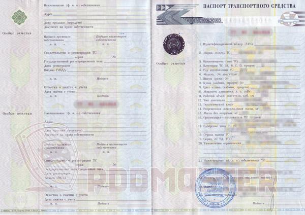 Какие отметки ставят в птс при кредите занять под залог птс Борисоглебский переулок