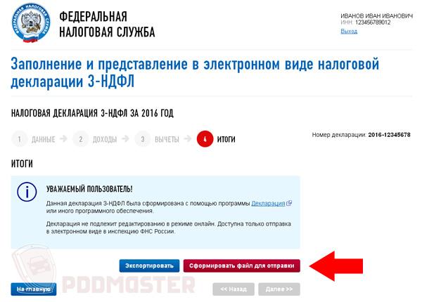 Подача декларации в электронном виде ндфл заполнение декларации 3 ндфл при оплате за обучение