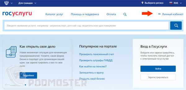 Изображение - Пошлина за обмен водительского удостоверения 170301-1-vhod-na-gosuslugi