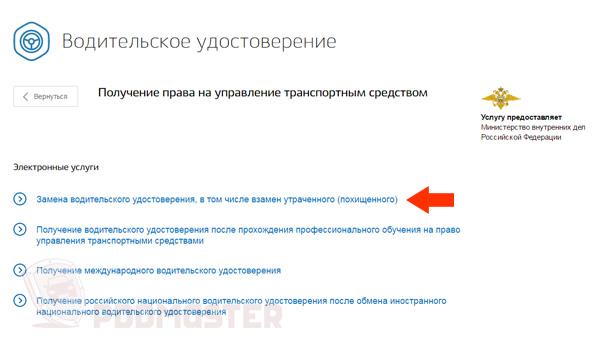 Изображение - Пошлина за обмен водительского удостоверения 170301-3-zamena-vu