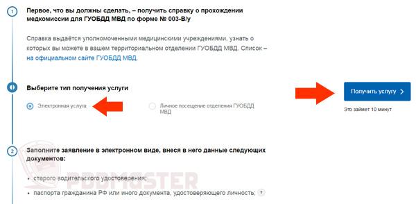 Изображение - Пошлина за обмен водительского удостоверения 170301-4-electronnaya-usluga