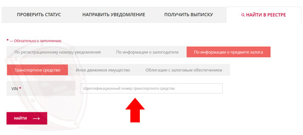 Реестр залога проверка авто автосалон эксперт москва отзыв