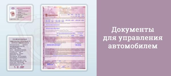 Обязательные документы водителя: ВУ, СТС, ОСАГО