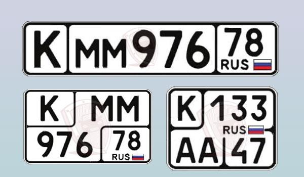 Регистрационный знак авто