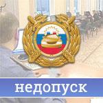 Экзамен вГИБДД
