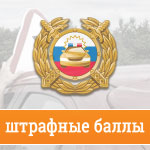 Штрафные баллы наэкзамене вГИБДД (город)