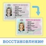 Как восстановить водительское удостоверение?