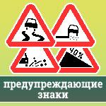 Знаки скользкая дорога, крутой спуск, выброс гравия, опасная обочина