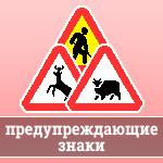 Знаки дорожные работы, дикие животные, перегон скота
