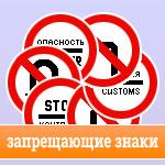Знаки разворот запрещен, поворот налево запрещен, поворот направо запрещен