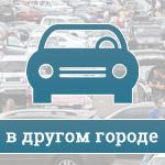 Покупка машины вдругом городе