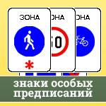 Знаки пешеходная зона, зона регулируемой стоянки, зона сограничением максимальной скорости